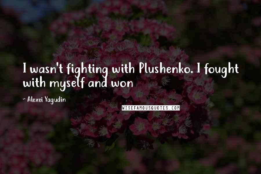 Alexei Yagudin quotes: I wasn't fighting with Plushenko. I fought with myself and won