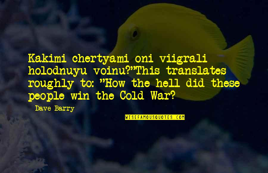 """Cold War Quotes By Dave Barry: Kakimi chertyami oni viigrali holodnuyu voinu?""""This translates roughly"""