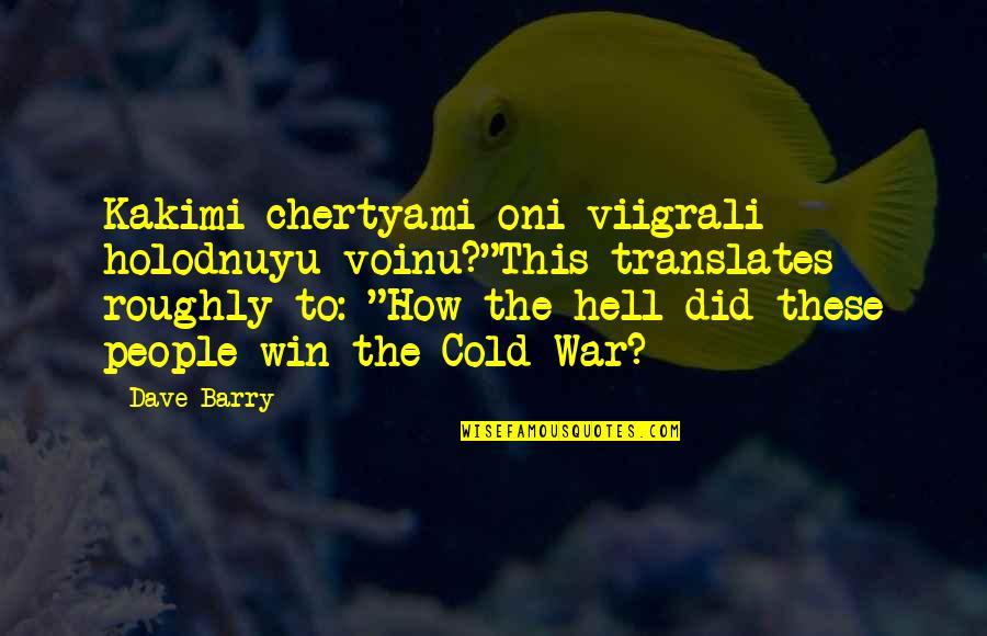 "Holodnuyu Quotes By Dave Barry: Kakimi chertyami oni viigrali holodnuyu voinu?""This translates roughly"