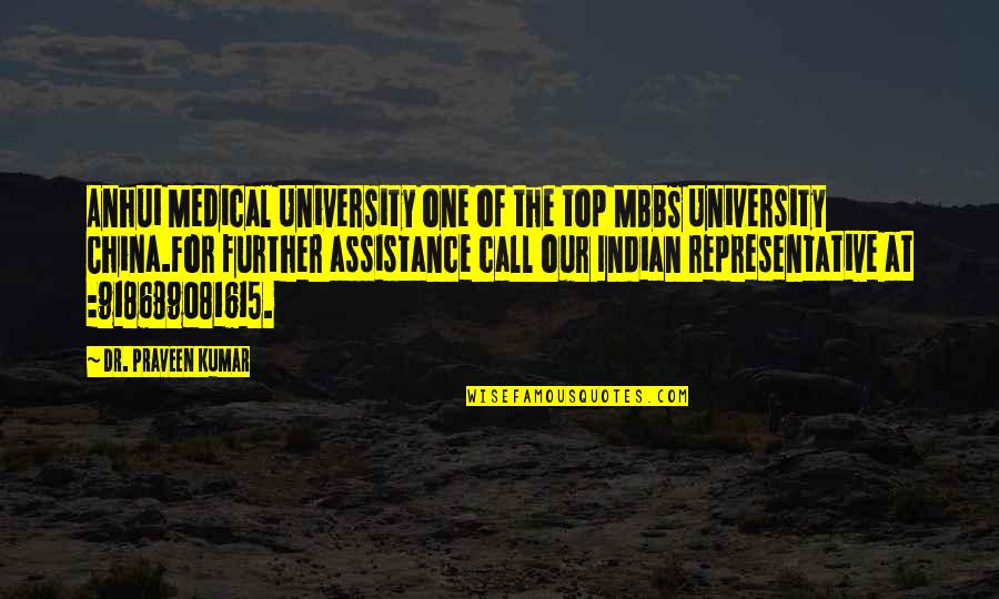 Mbbs Quotes By Dr. Praveen Kumar: Anhui Medical University one of the top MBBS