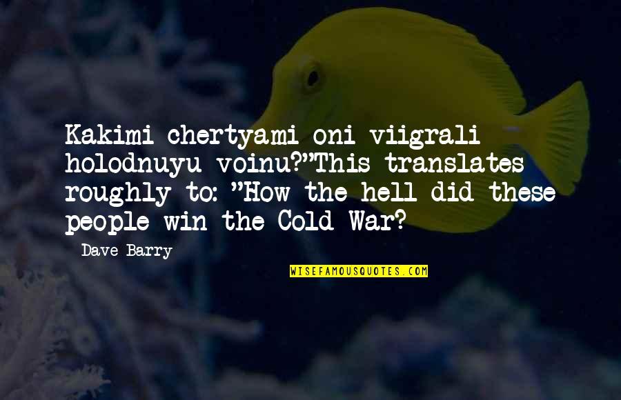 "Win Big Quotes By Dave Barry: Kakimi chertyami oni viigrali holodnuyu voinu?""This translates roughly"