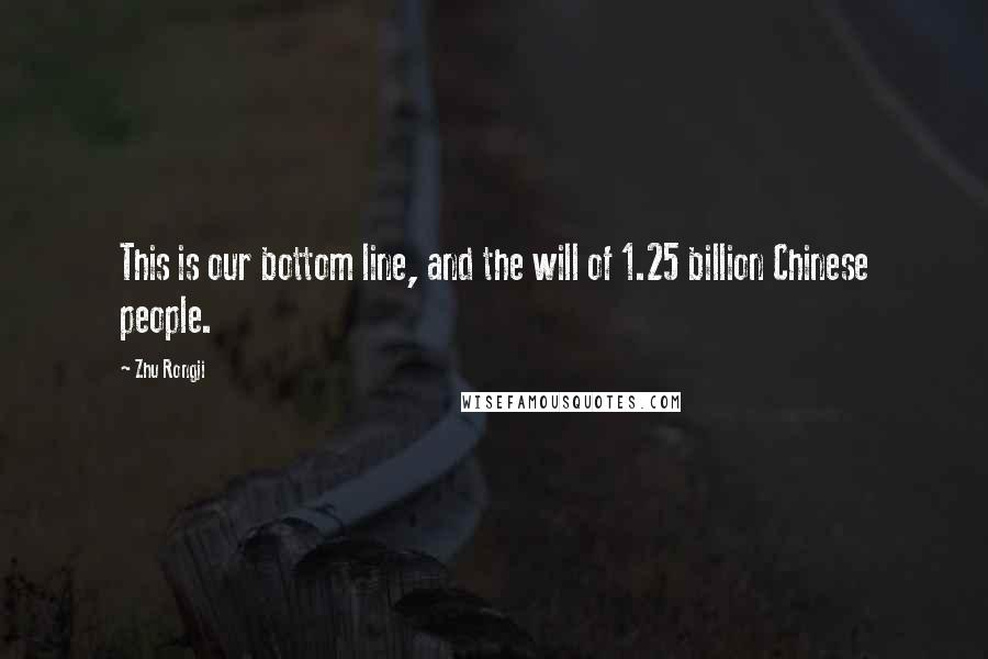 Zhu Rongji quotes: This is our bottom line, and the will of 1.25 billion Chinese people.