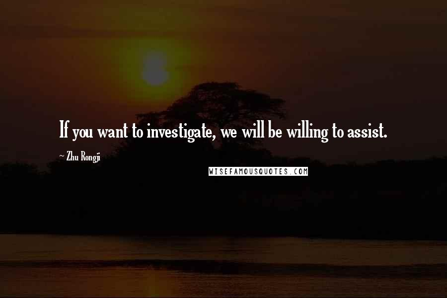 Zhu Rongji quotes: If you want to investigate, we will be willing to assist.